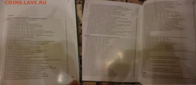 ДК Нумизматические каталоги и книги разные - P1200572.JPG