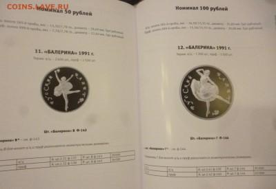 ДК Нумизматические каталоги и книги разные - P1220244.JPG