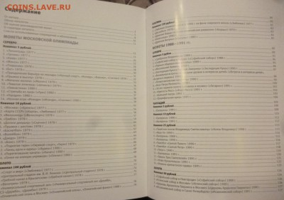 ДК Нумизматические каталоги и книги разные - P1220242.JPG