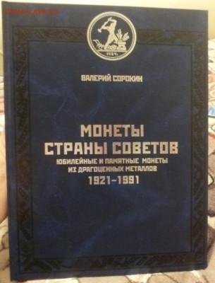 ДК Нумизматические каталоги и книги разные - P1220241.JPG