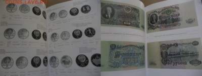 ДК Нумизматические каталоги и книги разные - P1190887.JPG