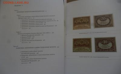 ДК Нумизматические каталоги и книги разные - P1190885.JPG