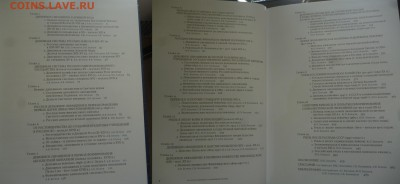 ДК Нумизматические каталоги и книги разные - P1190883.JPG