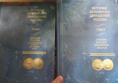 ДК Нумизматические каталоги и книги разные - P1190880.JPG