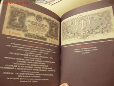 ДК Нумизматические каталоги и книги разные - P1250012.JPG