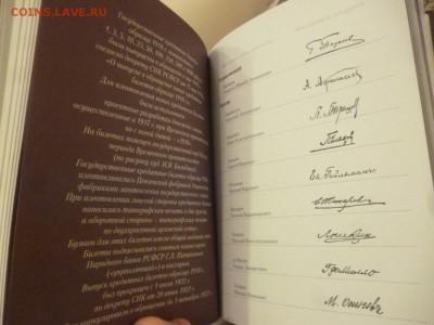ДК Нумизматические каталоги и книги разные - P1250011.JPG
