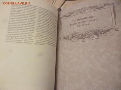 ДК Нумизматические каталоги и книги разные - P1250009.JPG