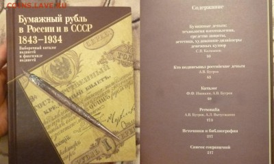 ДК Нумизматические каталоги и книги разные - P1250007.JPG