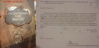 ДК Нумизматические каталоги и книги разные - P1280045.JPG