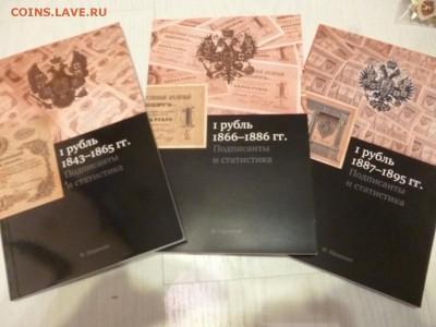 ДК Нумизматические каталоги и книги разные - P1260430.JPG