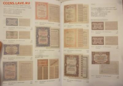 ДК Нумизматические каталоги и книги разные - P1260452.JPG