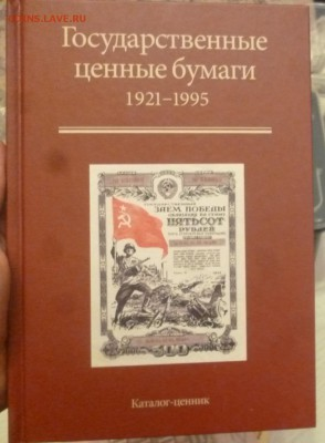 ДК Нумизматические каталоги и книги разные - P1260448.JPG