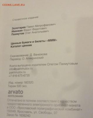 ДК Нумизматические каталоги и книги разные - P1260743.JPG