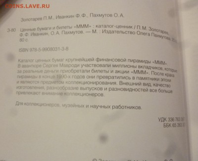 ДК Нумизматические каталоги и книги разные - P1260742.JPG
