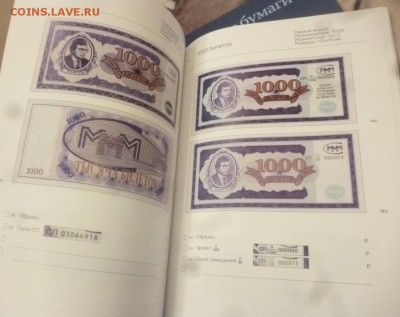 ДК Нумизматические каталоги и книги разные - P1260741.JPG