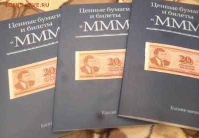 ДК Нумизматические каталоги и книги разные - P1260739.JPG