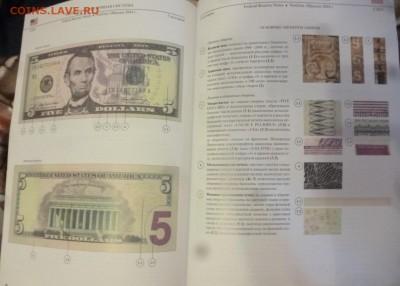 ДК Нумизматические каталоги и книги разные - P1260867.JPG