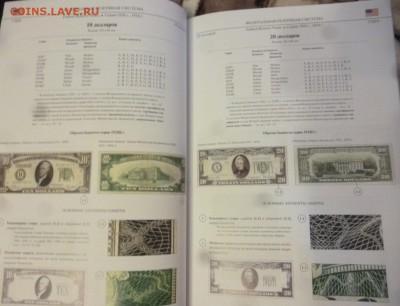 ДК Нумизматические каталоги и книги разные - P1260864.JPG