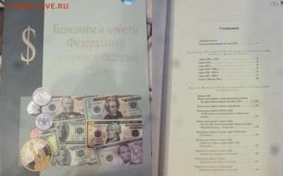ДК Нумизматические каталоги и книги разные - P1260862.JPG