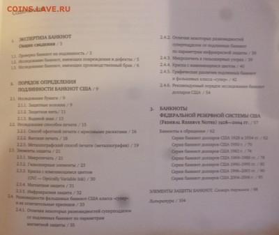 ДК Нумизматические каталоги и книги разные - P1260861.JPG