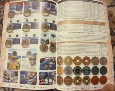 ДК Нумизматические каталоги и книги разные - P1220022.JPG