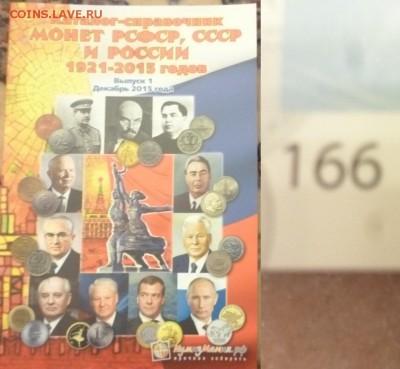 ДК Нумизматические каталоги и книги разные - P1220017.JPG