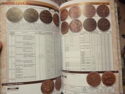ДК Нумизматические каталоги и книги разные - P1260227.JPG