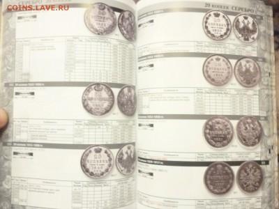 ДК Нумизматические каталоги и книги разные - P1260226.JPG