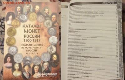 ДК Нумизматические каталоги и книги разные - P1260223.JPG