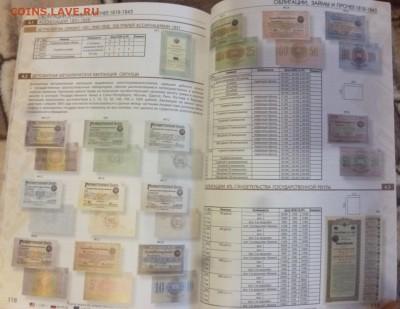 ДК Нумизматические каталоги и книги разные - P1260857.JPG