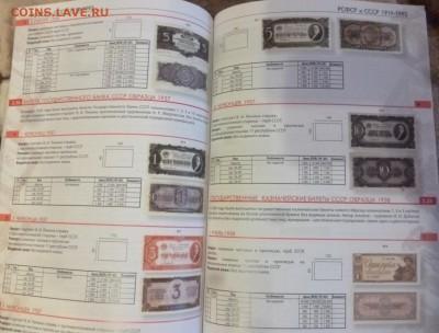ДК Нумизматические каталоги и книги разные - P1260856.JPG