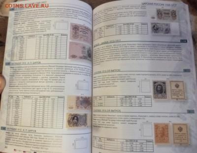 ДК Нумизматические каталоги и книги разные - P1260855.JPG
