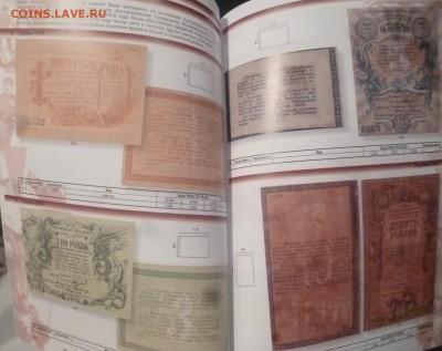 ДК Нумизматические каталоги и книги разные - P1280291.JPG