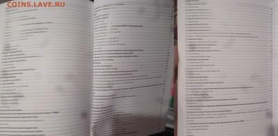 ДК Нумизматические каталоги и книги разные - P1280288.JPG