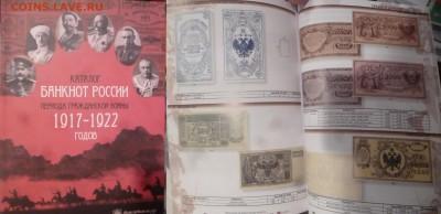 ДК Нумизматические каталоги и книги разные - P1280287.JPG