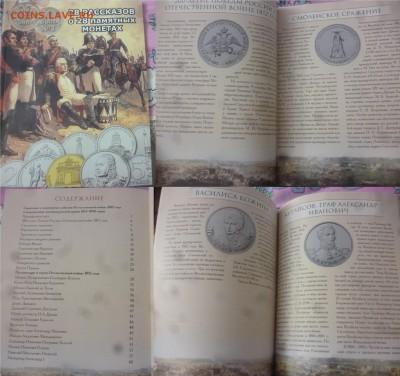 ДК Нумизматические каталоги и книги разные - 1812 год 28 рассказов.JPG