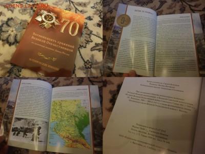ДК Нумизматические каталоги и книги разные - 70 лет 18 новел.JPG