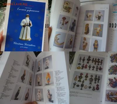 ДК Нумизматические каталоги и книги разные - Каталог Елочные игрушки.JPG