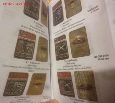ДК Нумизматические каталоги и книги разные - P1280054.JPG