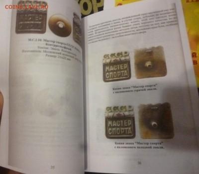 ДК Нумизматические каталоги и книги разные - P1280053.JPG