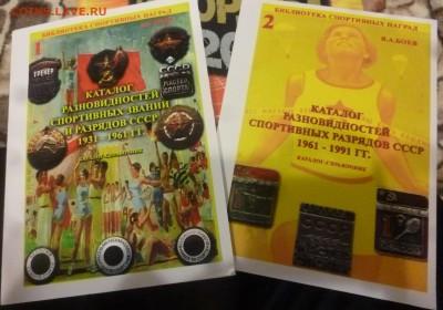 ДК Нумизматические каталоги и книги разные - P1280052.JPG