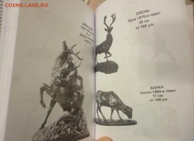 ДК Нумизматические каталоги и книги разные - P1250006.JPG