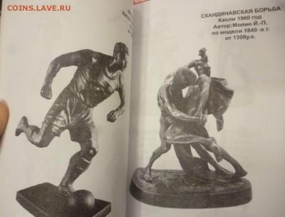 ДК Нумизматические каталоги и книги разные - P1250004.JPG