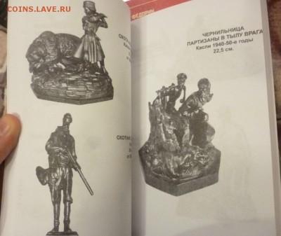 ДК Нумизматические каталоги и книги разные - P1250003.JPG