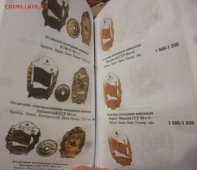 ДК Нумизматические каталоги и книги разные - P1280051.JPG