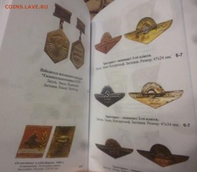 ДК Нумизматические каталоги и книги разные - P1280050.JPG