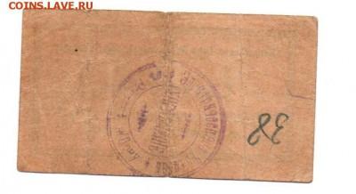 Сдача 1 копейка 1918 год. Бельгийское общество - 2222