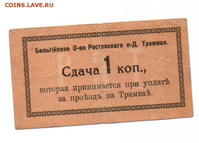 Сдача 1 копейка 1918 год. Бельгийское общество - 652