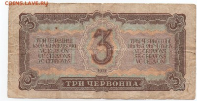 3 червонца 1937 года - 44758648 (1)