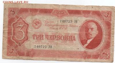 3 червонца 1937 года - 44758648